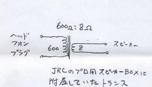 05_スピーカドライブ用インピーダンス変換
