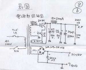 04_飛五号受信機用_電源回路図