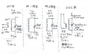 13_飛五号無線機_コイルユニット回路図